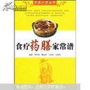 食疗药膳家常谱(中医一百丛书)