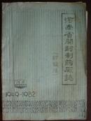 河南省开封制药厂志(1949-1982)(讨论稿)
