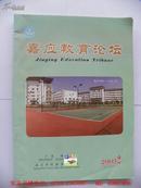 嘉应教育论坛(2003年第2期)
