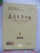 嘉应大学学报(2000年第1期)