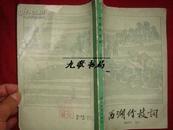 《西湖竹枝词》顾希佳著 浙江文艺出版社 1983年1版1印 私藏 书品如图