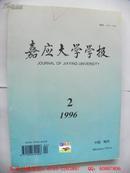 嘉应大学学报(1996年第2期)