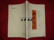 《新序选注》汉.刘向编著 湖南人民出版社 1983年1版1印 私藏