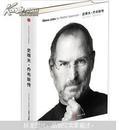 史蒂夫·乔布斯传(Steve Jobs:A Biography 乔布斯唯一正式授权传记简体中文版)