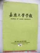 嘉应大学学报(1991年第4期)