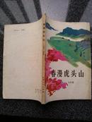 春漫虎头山(歌颂大寨诗集)刘同聚签名赠苗得雨