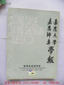 嘉应大学学报(1990年第4期)