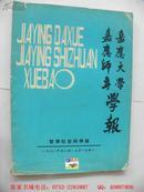 嘉应大学学报(1990年第3期)