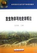 古生物学与地史学概论(高等院校石油天然气类规划教材)