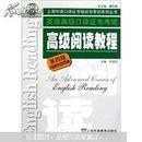 上海外语口译证书培训与考试系列丛书·英语高级口译证书考试:高级阅读教程(第4版)