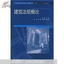 """全国应用型高等院校(高职高专)土建类""""十一五""""规划教材:建筑法规概论"""