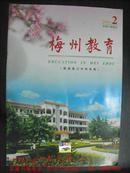梅州教育(梅县南口中学专集)