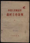 中国人民解放军战时立功条例(草案) (1964年天津1版1印)
