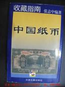 收藏指南——中国纸币