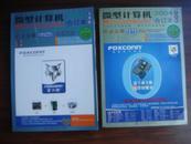 微型计算机 2004合订本 上半年 正文分册+附录分册两本合售