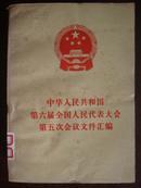 中华人民共和国第六届全国人民代表大会第五次会议文件