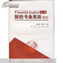 财经专业英语教程(第2版)/宋德富,葛志宏