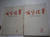 文字改革(1961年第7.8-9.5.1.2期)共5期