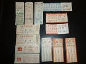六七十年代上海,北京,天津,冮苏公交车票9枚及江苏轮船'客票.上海轮船旅客专用报销单各两枚 外送一枚上海医院72年复诊收据