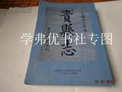 贵县志,光绪癸巳年修(影印本)