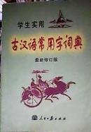 学生实用古汉语常用字词典  最新修订版.