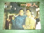 一家人 影剧版(上海人民艺术剧院话剧二团演出)1965年一版66年2印