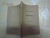 实验小资本工业丛书(二)擦牙剂制造法·1939年初版