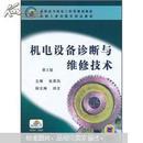 高职高专机电工程类规划教材·机械工业出版社精品教材:机电设备诊断与维修技术(第2版)