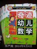 奇迹幼儿数学 4-5岁(全6册)Naon教育研究所
