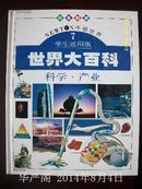 牛顿世界学生通用版世界大百科:科学.产业(彩色图解)