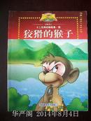 十二生肖动物故事.猴-狡猾的猴子/徐强