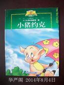 十二生肖动物.猪-小猪约克/徐强