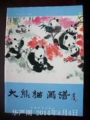 大熊猫画谱/李承平 编著