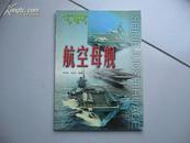 世界军事画册--航空母舰