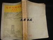 《太平天国史稿》增订本 罗尔纲撰 1957年1版1印 7100册 馆藏 书品如图