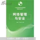 21世纪高职高专规划教材·网络专业系列:网络管理与安全
