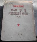 (1949年解放社)干部必读-论社会主义经济建设(上册)(量小1万册)