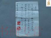 ◆叶一苇书法专场◆◆印迷林乾良旧藏---编749【小不在意】◆5 嗟予
