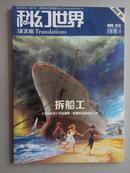 科幻世界译文版,2012.1(主打长篇:拆船工,保罗.巴奇加卢皮)