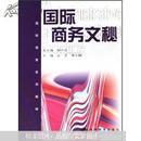 国际商务系列教材:国际商务文秘/王贞,唐小毅