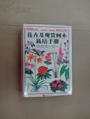花卉及观赏树木栽培手册