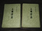 三国演义 【上下册,插图本】1963年版