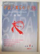 中国演出家协会(会刊)第9期