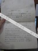 一份手稿,共5面:老作家碧野(复印件!!!,1986年5月) BX01
