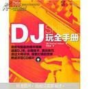 DJ玩全手册 (美)Stephen Webber著 人民邮电出版社 9787115229250 无盘