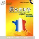 新公共法语:初级教程