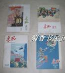 东风画刊          5本合让:(1958第3、6、7期,1959年第3、5期共5本,16开本,平装本,93品)