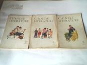 中国文学..英文版..(1974年5.6.9)插图版共三册合售
