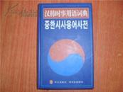 韩汉时事用语词典