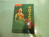 中国军事伦理文化史